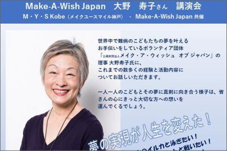 メイク・ア・ウィッシュ オブ  ジャパン 大野寿子さん講演会